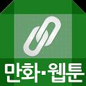 웹툰ㆍ만화(네이버,다음,네이트,스포츠만화,카툰추천모음) icon