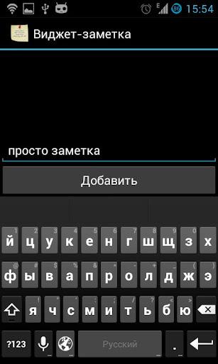 玩工具App|Notes窗口小部件免費|APP試玩