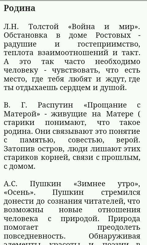 Шпаргалка Егэ По Русскому Языку Аргументы