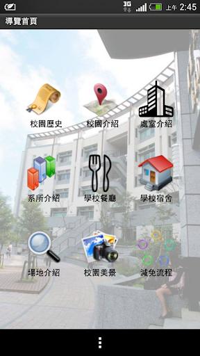 元培科技大學校園導覽行動APP