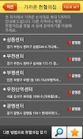 Screenshot of 스마트헌혈
