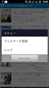 レビューサイトまとめビューア- screenshot thumbnail