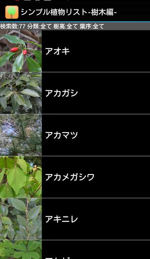 シンプル植物リスト〜樹木編〜
