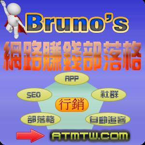 Bruno's網路賺錢部落格-網路賺錢教學,網路賺錢文章影片 商業 App LOGO-硬是要APP