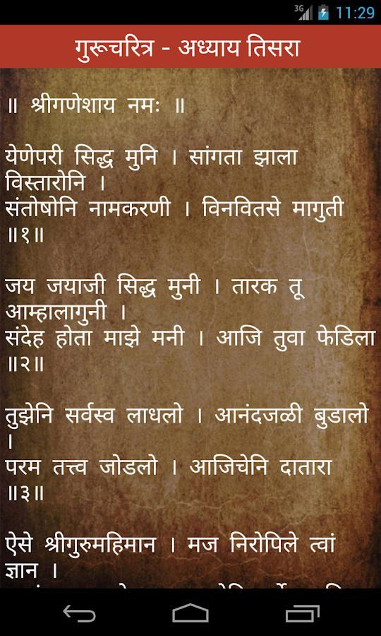 Guru charitra parayan in english