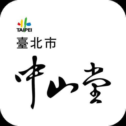 臺北市中山堂 生活 App LOGO-APP開箱王
