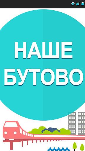 Наше Бутово