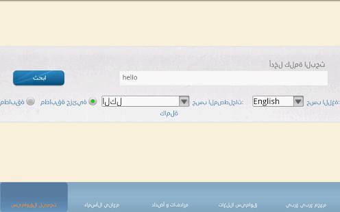 字典阿拉伯自由