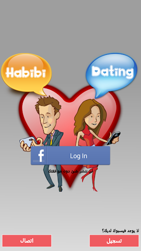 Habibi Dating \ حبيبي للتعارف