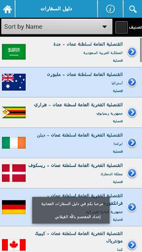 Oman Embassy Finder