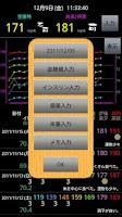 Screenshot of 血糖値 Pro