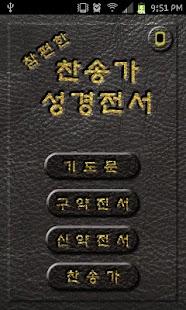 So Easy Bible (free,offline) - screenshot thumbnail