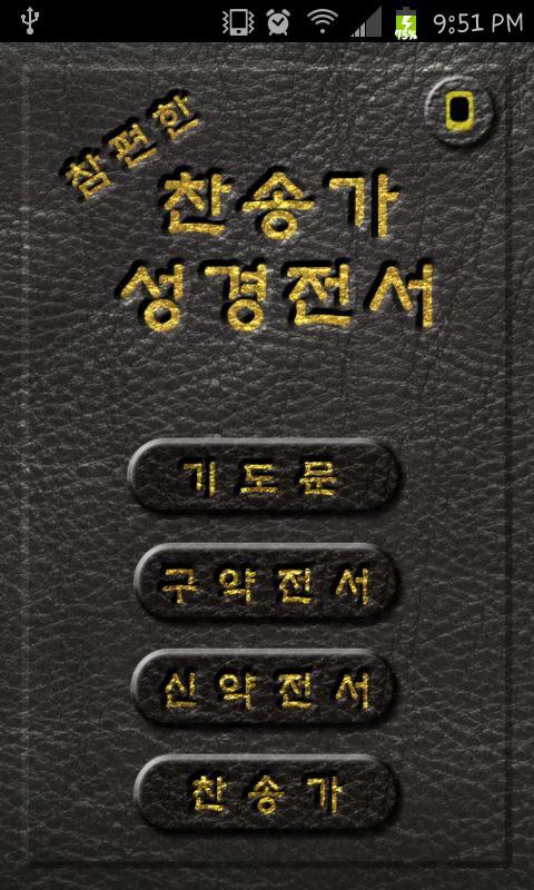 So Easy Bible (free,offline) - screenshot