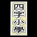 四字小學 icon