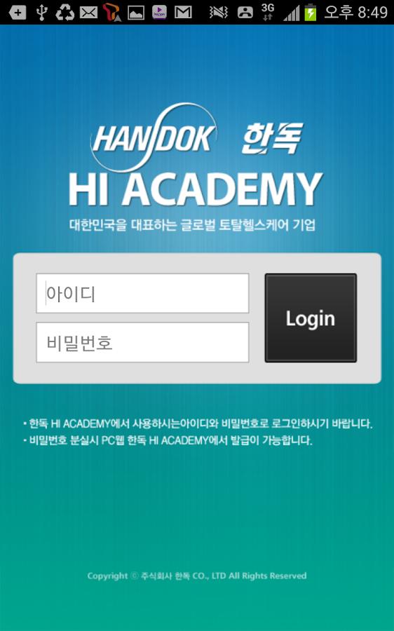 한독 Hi Academy 모바일 Android Apps On Google Play