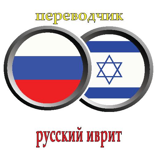 переводчик русско иврит