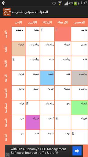 الجدول الاسبوعي المدرسي