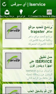 ‫Iservice | آي سيرفس‬‎- screenshot thumbnail