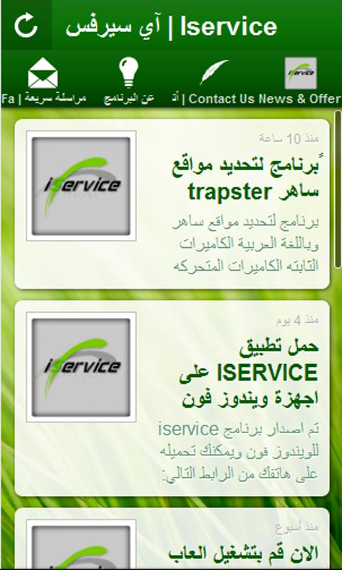 Iservice | آي سيرفس - screenshot