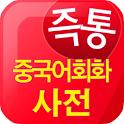 AE 즉통 중국어회화 사전 icon