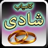 Kamyab Shadi Guide In Urdu