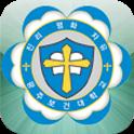 광주보건대학교 두란노도서관 icon