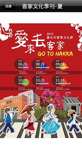 客家文化季刊-夏 旅遊 App-癮科技App