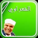 محاضرات الشيخ متولي الشعراوي icon