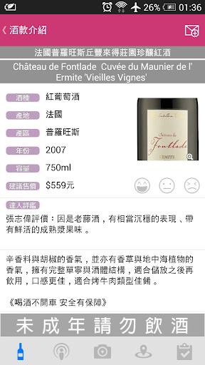 【免費生活App】法國葡萄酒-APP點子