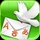 Message X-press (한글 입력기 키보드)