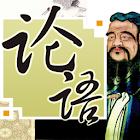 论语 icon