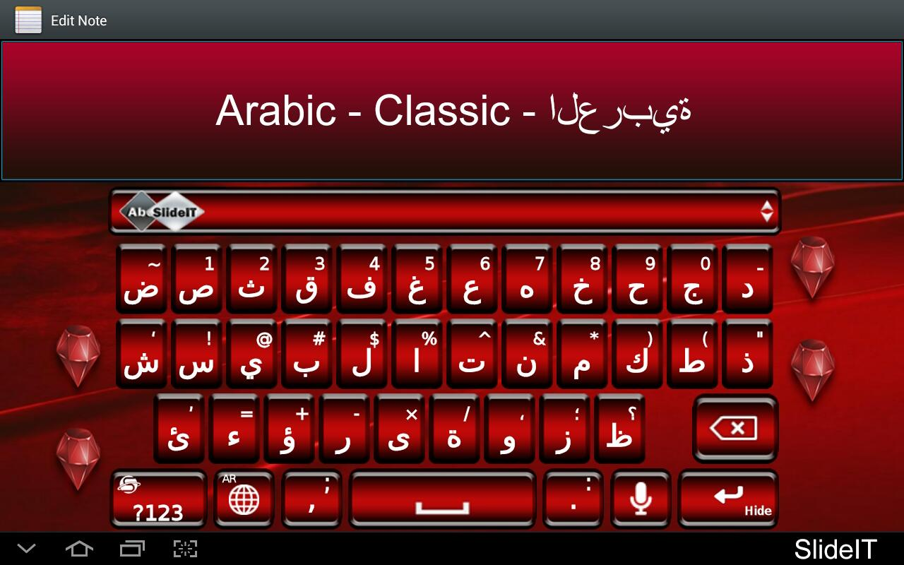 SlideIT Arabic Classic Pack - screenshot