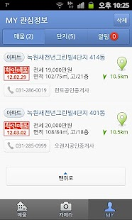 Naver Real Estate - screenshot thumbnail