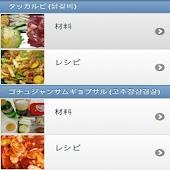 智恵ママの韓国料理レシピ