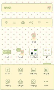 Gomguri Dodol launcher screenshot 2