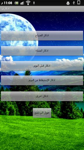 WhatsApp Funny Status Updates 360x640 JAVA App