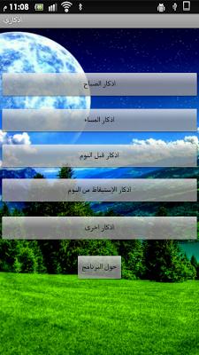 اذكاري - screenshot