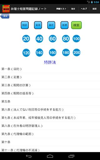【免費教育App】弁理士短答試験過去問題記録ノートfor android-APP點子