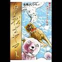 【32】「白い戦士ヤマト」(高橋よしひろ) logo