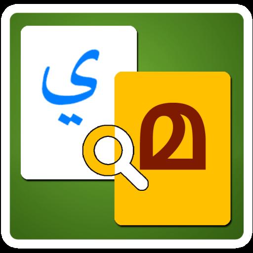 AL MANHAL ARABIC MALAYALAM DICTIONARY PDF