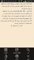 Screenshot of الطب النبوي