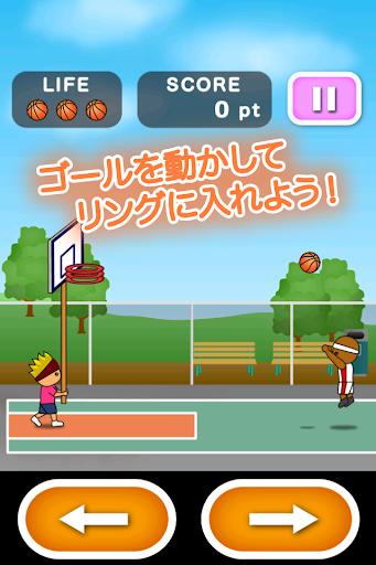 トニー君のバスケットゴール
