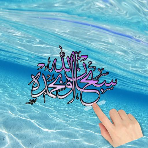 خلفية إسلامية,مياه متحركة رائع LOGO-APP點子