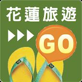 花蓮旅遊GO