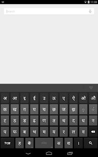 Google Indic Keyboard Screenshot 23