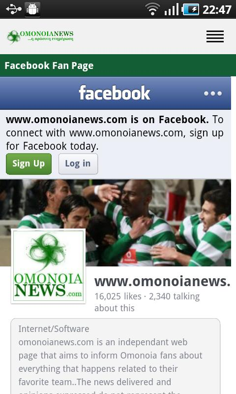 Omonoia News- screenshot