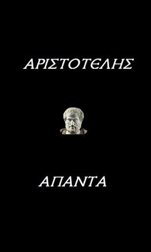 Αριστοτέλης Άπαντα