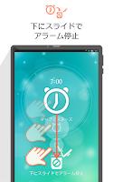 Screenshot of 無料アラーム あさとけい 祝日対応!スマート目覚まし時計