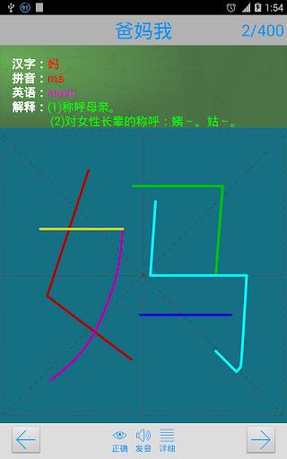 漢字大師 - 同步語文教材 正確學寫中文漢字!