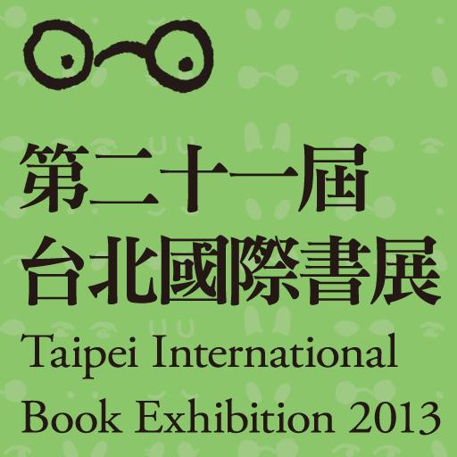 2013台北國際書展 LOGO-APP點子